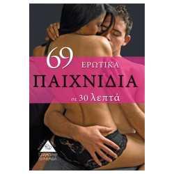 69 ΕΡΩΤΙΚΑ ΠΑΙΧΝΙΔΙΑ ΣΕ 30 ΛΕΠΤΑ